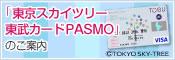 東京スカイツリー東武カードPASMOのご案内