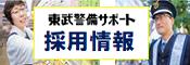 東武警備サポート求人