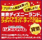 プリマハム 東京ディズニランド ザ・ダイヤモンドホースシュー プライベートパーティーご招待
