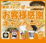 東武ストア・フジッコ共同企画 お客様感謝キャンペーン