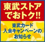 東武カード入会キャンペーン