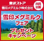 東武ストア・雪印メグミルク共同企画プレゼントキャンペーン