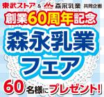 森永乳業フェア開催中!