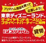 東京ディズニーランド ザ・ダイヤモンドホースシュープライベートパーティーご招待