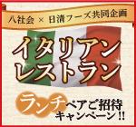 八社会×日清フーズ共同企画 イタリアンレストラン ランチペアご招待キャンペーン