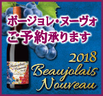 2018年 ボージョレ・ヌーヴォご予約承りキャンペーン