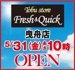 曳舟店5月31日(金)あさ10時OPEN