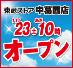 東武ストア 中葛西店 11月23日(土)あさ10時OPEN