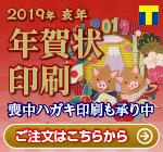 2019年 年賀状印刷 承りのお知らせ