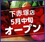 下赤塚店 開店のお知らせ