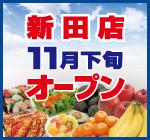 新田店11月下旬オープン