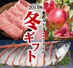 2018 東武ストアの冬ギフト