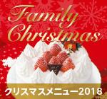 2018 クリスマスケーキ