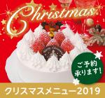 クリスマスケーキ ご予約承り中
