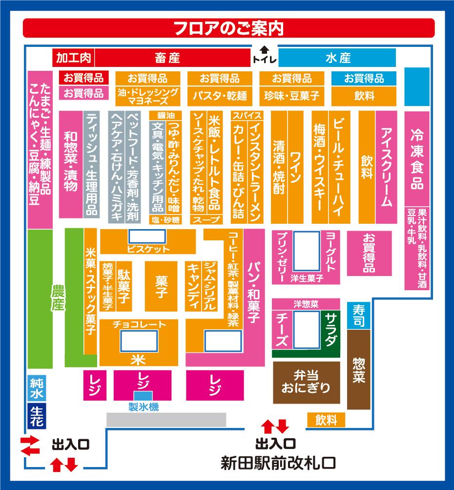 新田店フロア図