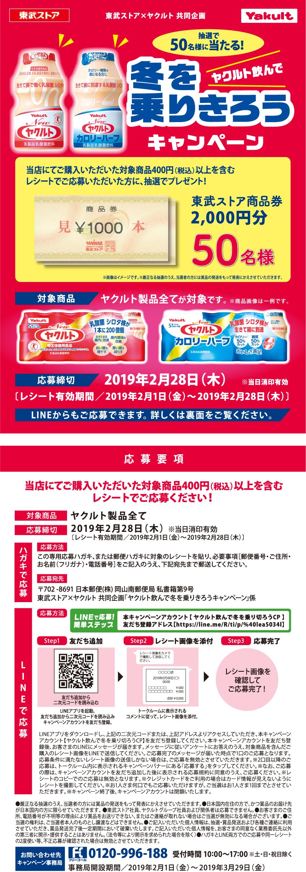 東武ストア×ヤクルト 冬を乗り切ろうキャンペーン