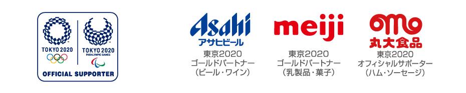 アサヒビール/明治/丸大食品共同企画