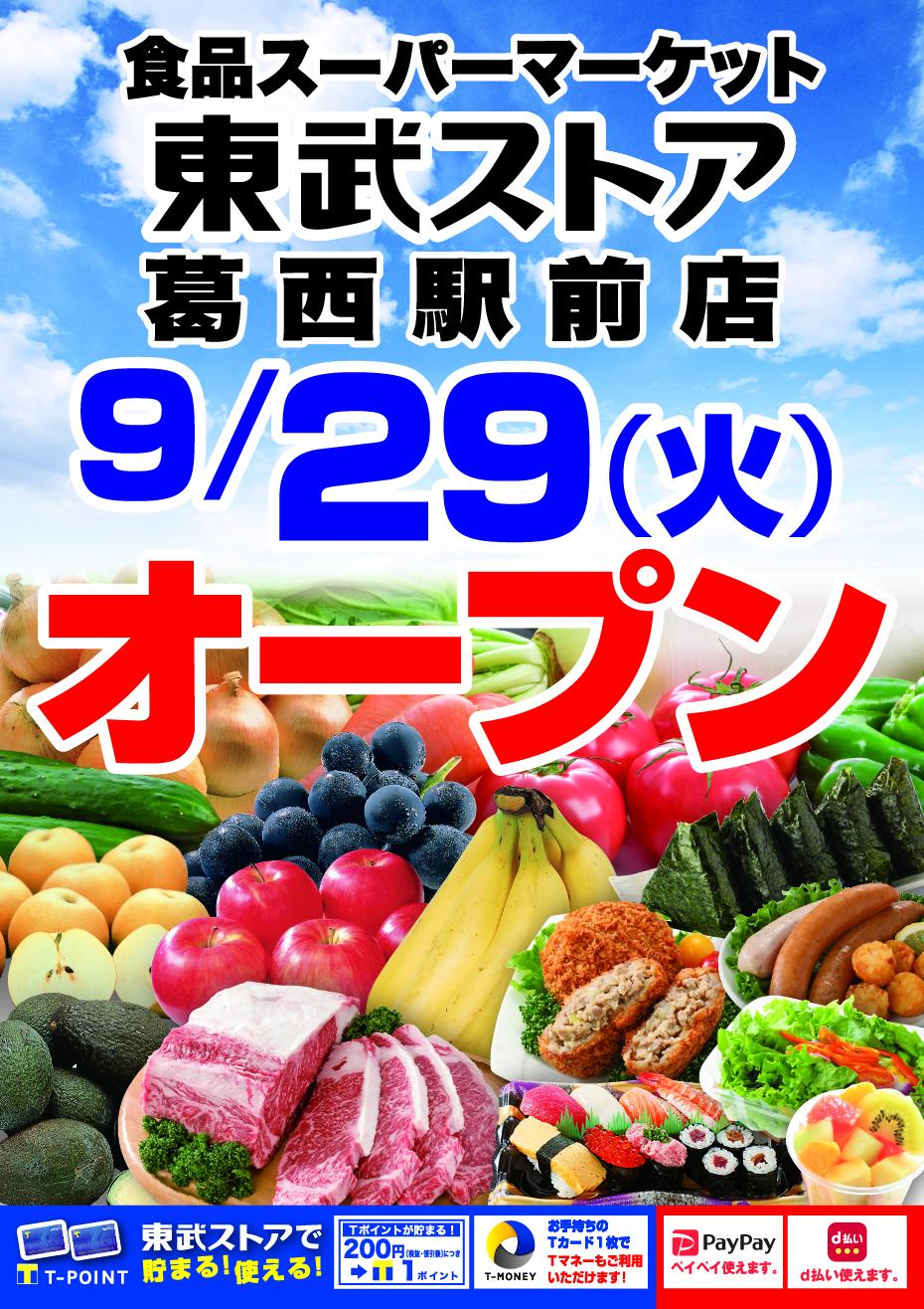 東武ストア   葛西駅前店9/29(火)オープン