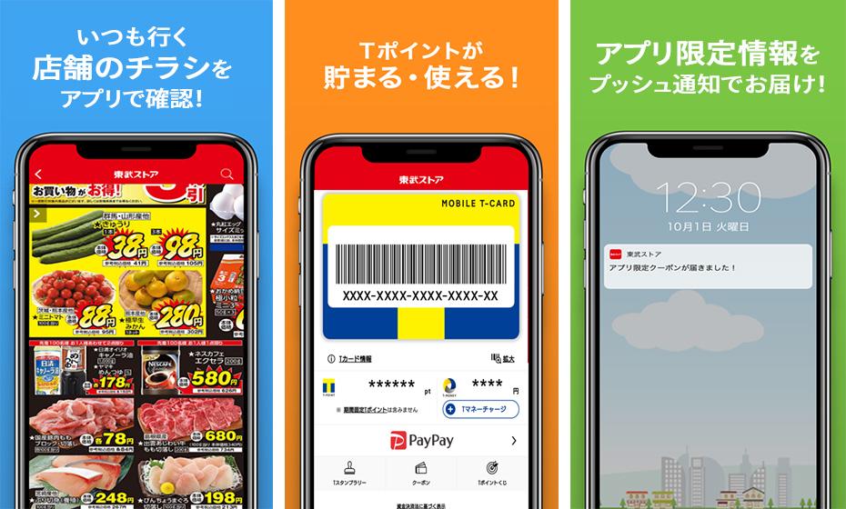 東武ストアアプリの特長