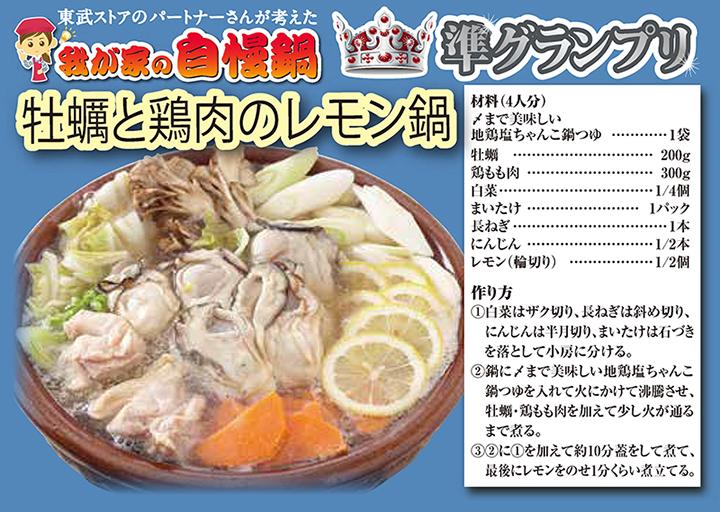 牡蠣と鶏肉のレモン鍋