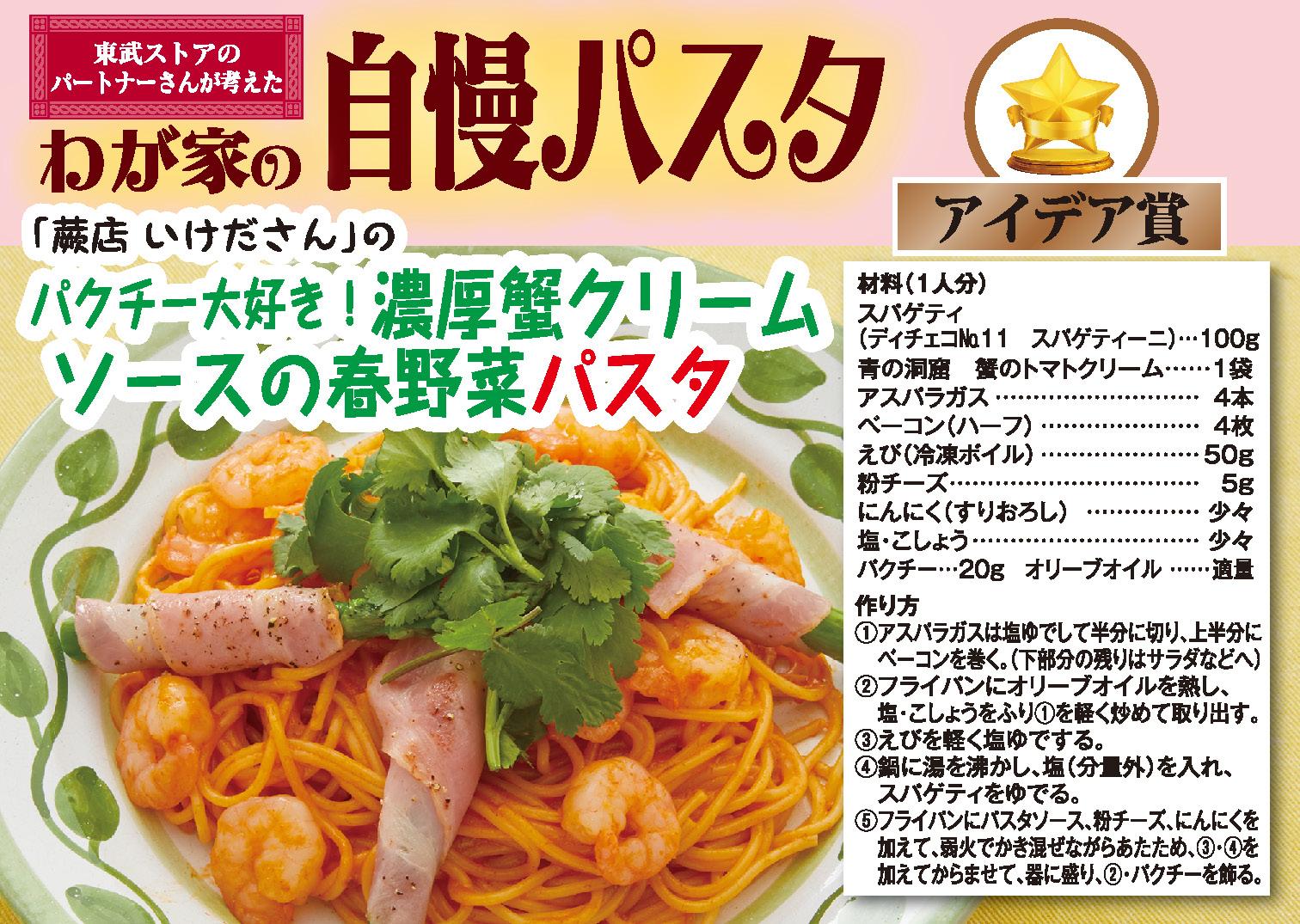 濃厚蟹クリームソースの春野菜パスタ