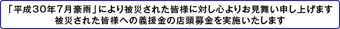 西日本豪雨災害により被災された皆様に対し心よりお見舞い申し上げます