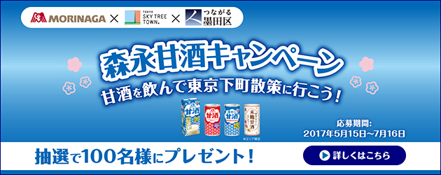 森永甘酒キャンペーン