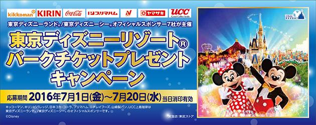 東京ディズニーリゾートパークチケットプレゼントキャンペーン