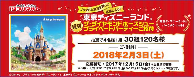 プリマハム 東京ディズニーランドプライベートパーティーご招待キャンペーン