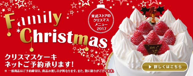 2017 クリスマス