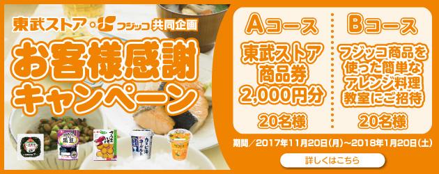 東武ストア・フジッコお客様感謝キャンペーン