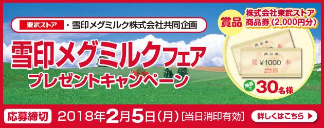 東武ストア・雪印メグミルクキャンペーン