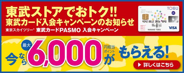 東武カード入会キャンペー