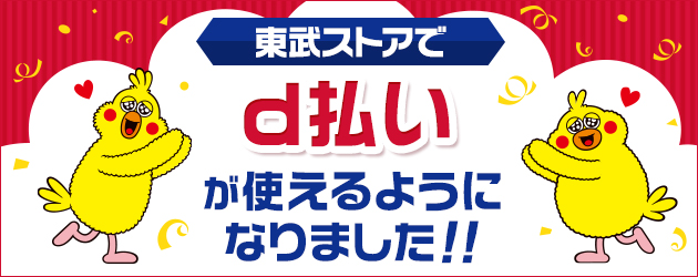 東武ストアでd払いが使えるようになります!!