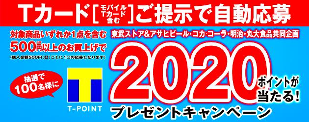 がんばろう日本 2020ポイントプレゼントキャンペーン