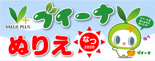ブイーナぬりえ なつ2020