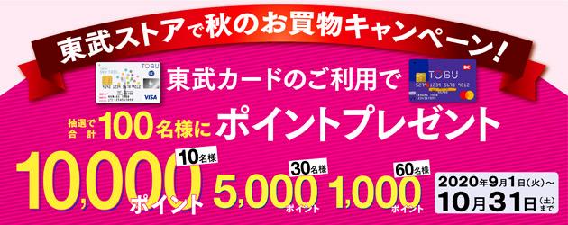 東武ストアで秋のお買物キャンペーン!