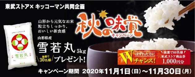 キッコーマン「秋の味覚キャンペーン」