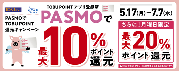 PASMOでTOBU POINT還元キャンペーン!