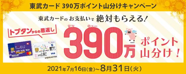 東武カードのキャンペーン