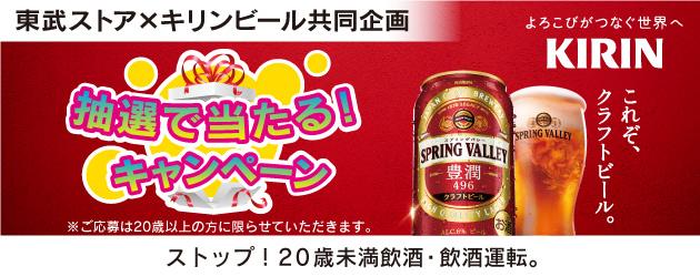 キリンビールCP