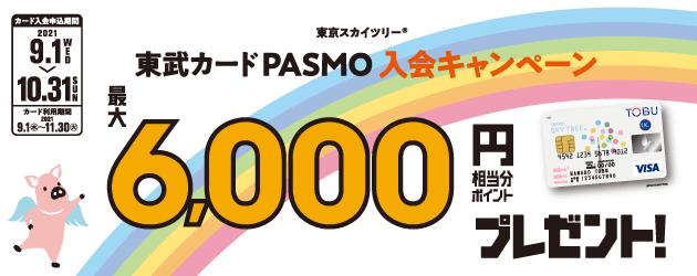 2021秋新規入会CPバナー(9月用)