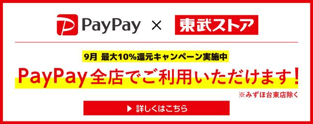 PayPay×東武ストア