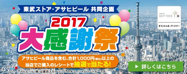 アサヒビール共同企画 2017大感謝祭!