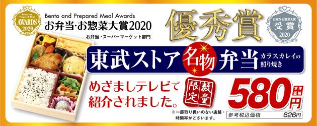 お弁当・お総菜大賞2020 東武ストア名物弁当が優秀賞!