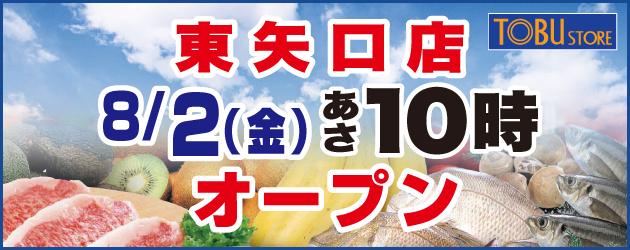 東矢口店オープン