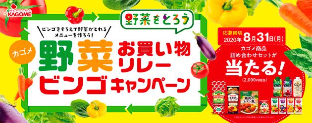 「野菜お買い物リレービンゴキャンペーン」開催中!