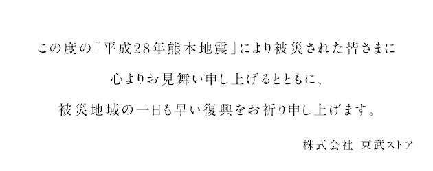 この度の「平成28年熊本地震」により被災された皆さまに心よりお見舞い申し上げるとともに、被災地域の一日も早い復興をお祈り申し上げます。