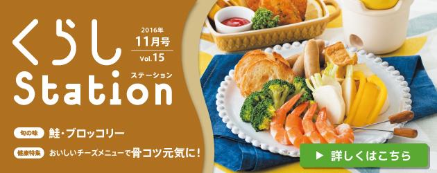 くらしStation 11月号