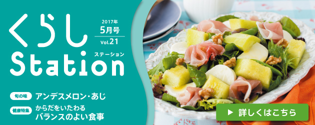 くらしStation 5月号